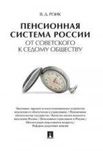 Пенсионная система России.От советс.к седому общес
