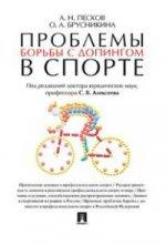 Проблемы борьбы с допингом в спорте. Монография