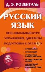 Русский язык. Весь школьный курс. Упражнения