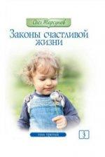 Александр Игоревич Асов. Законы счастливой жизни Том 3 Могущественные силы