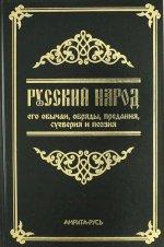 Русский народ, его обычаи, обряды, предания, суеве