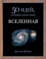 Джоанн Бейкер. Вселенная. 50 идей