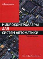 Микроконроллеры для систем автоматики. 3-е изд., доп. и перераб