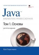 Java. Библиотека профессионала. Т. 1. Основы. 10-е изд