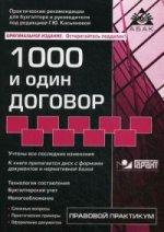 1000 и один договор (15 изд) + CD