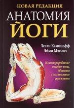 Анатомия йоги. 3-е изд