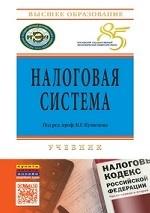 Налоговая система: Учебник