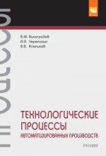 Технологические процессы автоматизированных производств: Учебник В.М. Виноградов, А.А. Черепахин, В.В. Клепиков. - (Бакалавриат)., (Гриф)