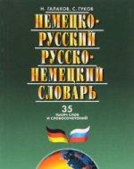 НЕМ-Р, Р-НЕМ словарь 35 000 слов