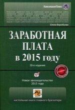 Заработная плата в 2015 году. 18-е изд., перераб. и доп