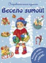 Коссманн Р.. Весело зимой! 150x204