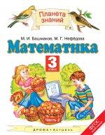 Математика 3кл ч2 [Учебник] ФГОС