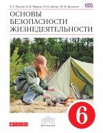 ОБЖ 6кл [Учебник] Вертикаль ФП