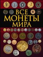 Все монеты мира