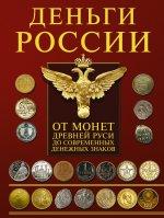 Деньги России. От монет Древней Руси до соврем