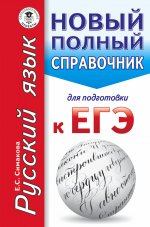 ЕГЭ Русский язык [Новый полный спр.] карм