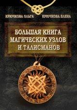 Большая книга магических узлов и талисманов