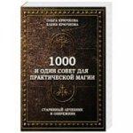 1000 и один совет для практической магии