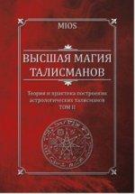 Высшая магия талисманов.Теория и Практика построения астрологических талисманов.Том 2