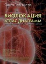 Лобышева О. А.. Биолокация. Атлас диаграмм. Методическое пособие для диагностики 150x206