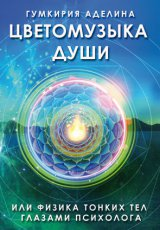 Цветомузыка души или физика тонких тел глазами психолога