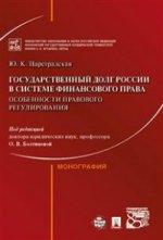 Государственный долг России в системе финансового права: особенности правового регулирования
