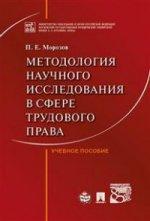Методология научного исследования в сфере трудового права. Уч.пос
