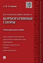 Настольная книга юриста.Корпоративные споры.Учебно-практич.пос