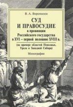Суд и правосудие в провинции Российского государства в XVI - первой половине XVIII в. Монография