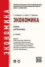 Экономика.Уч.для бакалавров.-2-е изд