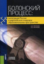 Болонский процесс. Интеграция России в европейское и мировое образовательное пространство. Научное издание