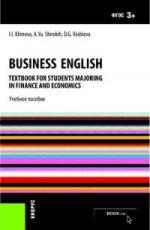 Деловой английский язык (для бакалавров). Учебное пособие