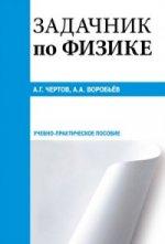 Задачник по физике. Учебно-практическое пособие