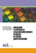 Повышение устойчивости сельскохозяйственного развития на основе диверсификации. Монография(изд:3)