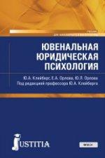 Ювенальная юридическая психология (для магистров). Учебник