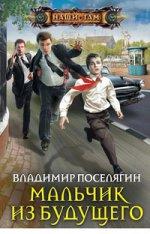 Андрей Маркович Максимов. Мальчик из будущего