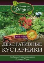 Зорина Анна. Декоративные кустарники 150x216