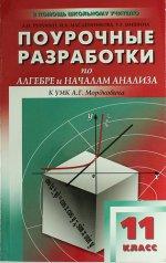 Алгебра и начала анализа 11кл [УМК Колмогорова]