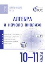 Алгебра и начала анализа 10-11кл [Тематичес.тесты]