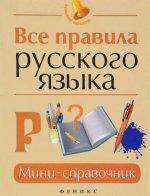Все правила русского языка: мини-справочник