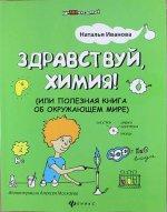 Здравствуй, химия!, или Полезная книга об окр.мире