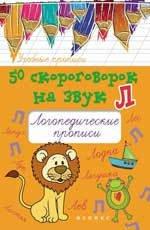 50 скороговорок на звук Л: логопедические прописи