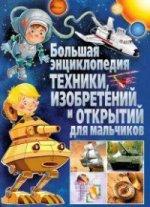 Большая энциклопедия техники, изобретений и откр