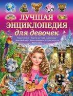 Лучшая энциклопедия для девочек
