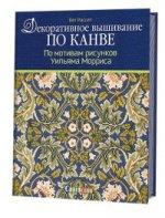 Декоративное вышивание по канве:По мотивам рисунков Уильяма Морриса