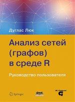 Анализ сетей (графов) в среде R. Руководство пользователя (цветное издание)