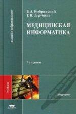 Медицинская информатика (7-е изд.) учебник