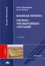 Военная гигиена. Гигиена чрезвычайных ситуаций (2-е изд., стер.) учебник