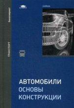 Автомобили: Основы конструкции / Под ред. Иванова А.М. (1-е изд.) учебник