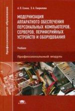Модернизация аппаратного обеспечения персональных компьютеров, серверов, периферийных устройств и оборудования (1-е изд.) учебник